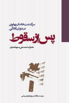 Image result for کتاب پس از سقوط احمد علی مسعود انصاری
